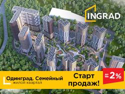 ЖК «Одинград. Семейный квартал» в г. Одинцово Квартиры с отделкой и без.